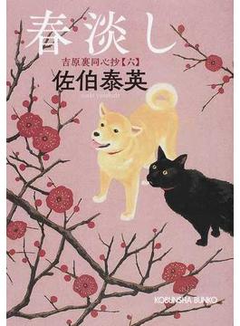 春淡し 文庫書下ろし/長編時代小説(光文社文庫)