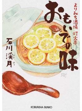 おもいでの味 よりみち酒場灯火亭(光文社文庫)