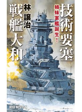 技術要塞戦艦大和 姉妹軍艦誕生!