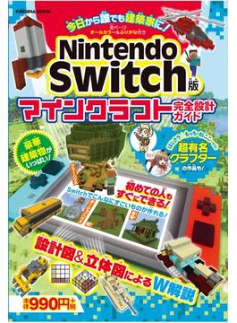Nintendo Switch版マインクラフト完全設計ガイド 今日から誰でも建築家に!