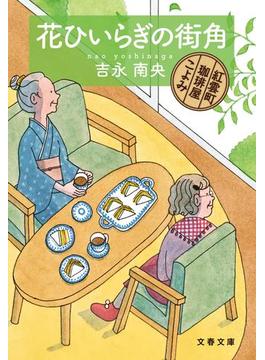 花ひいらぎの街角 紅雲町珈琲屋こよみ(文春文庫)