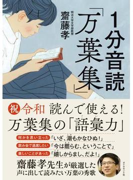 1分音読「万葉集」
