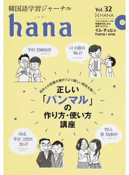 hana 韓国語学習ジャーナル Vol.32 特集|正しい「パンマル」の作り方・使い方講座