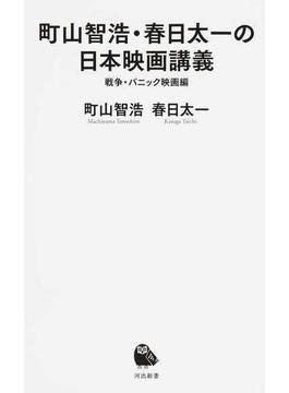 町山智浩・春日太一の日本映画講義 戦争・パニック映画編(河出新書)