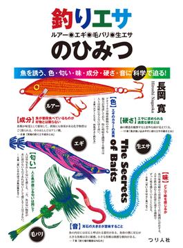 釣りエサ ルアー・エギ・毛バリ・生エサのひみつ 魚を誘う、色・匂い・味・成分・硬さ・音に科学で迫る!