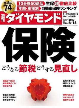 週刊ダイヤモンド  19年6月15日号(週刊ダイヤモンド)