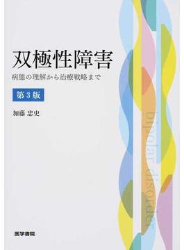 双極性障害 病態の理解から治療戦略まで 第3版