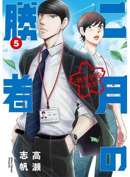 二月の勝者 ー絶対合格の教室ー 5(ビッグコミックス)