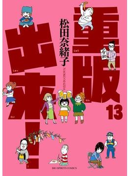 重版出来! 13(ビッグコミックス)
