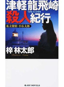 津軽龍飛崎殺人紀行(ジョイ・ノベルス)