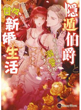 隠遁伯爵と甘々新婚生活 ~年上の旦那様の溺愛が止まりません~ (ハニー文庫)