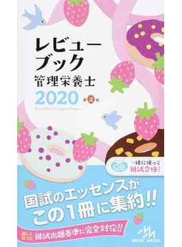 レビューブック管理栄養士 2020