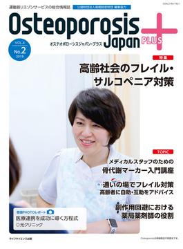 Osteoporosis Japan PLUS 第4巻第2号 特集高齢社会のフレイル・サルコペニア対策