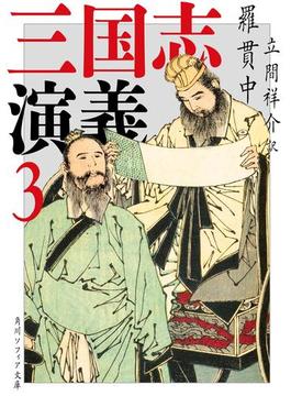 三国志演義 3(角川ソフィア文庫)