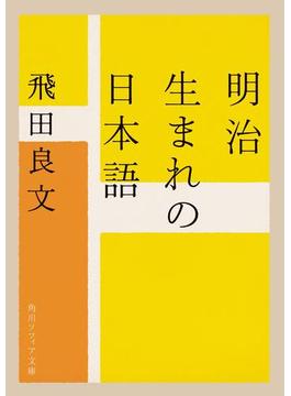 明治生まれの日本語(角川ソフィア文庫)