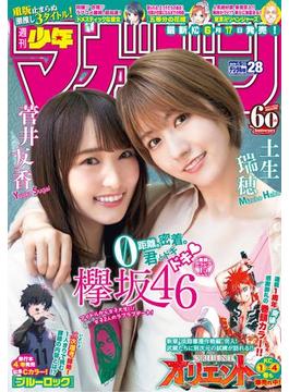 週刊少年マガジン 2019年 28号[2019年6月12日発売]