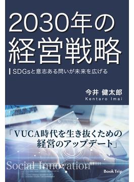 【オンデマンドブック】2030年の経営戦略 SDGsと意志ある問いが未来を広げる(ブックトリップ)