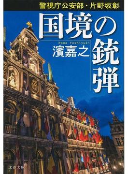 国境の銃弾 警視庁公安部・片野坂彰(文春文庫)