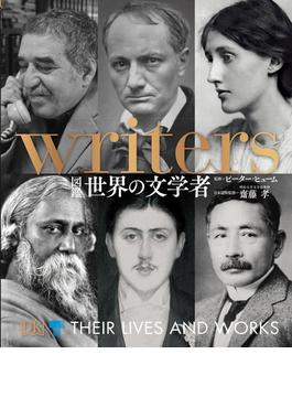 図鑑世界の文学者