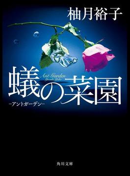 【期間限定価格】蟻の菜園 ‐アントガーデン‐(角川文庫)