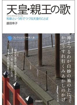 コレクション日本歌人選 077 天皇・親王の歌