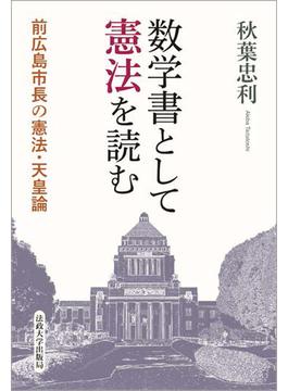数学書として憲法を読む 前広島市長の憲法・天皇論