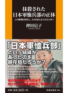 抹殺された日本軍恤兵部の正体 この組織は何をし、なぜ忘れ去られたのか?(扶桑社新書)