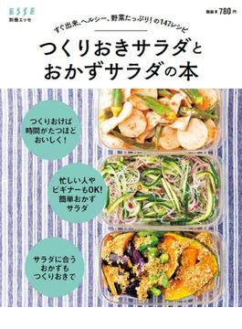 つくりおきサラダとおかずサラダの本 すぐ出来、ヘルシー、野菜たっぷり!の147レシピ