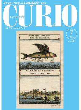 キュリオマガジン 243号(2019年7月号)