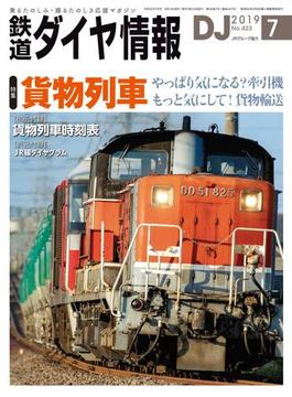 鉄道ダイヤ情報2019年7月号(鉄道ダイヤ情報)