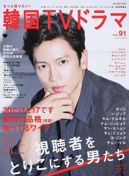 もっと知りたい!韓国TVドラマ vol.91(メディアボーイMOOK)