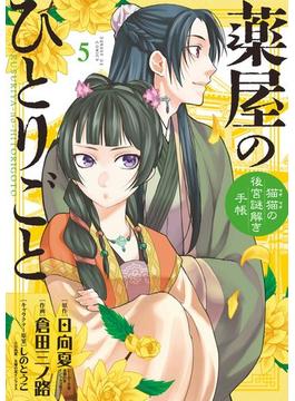 薬屋のひとりごと~猫猫の後宮謎解き手帳~ 5(サンデーGXコミックス)