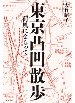 東京凸凹散歩 荷風にならって