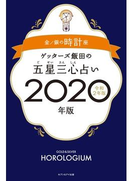 ゲッターズ飯田の五星三心占い 2020年版4 金/銀の時計座