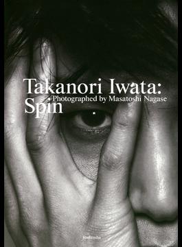 岩田剛典3rd写真集『Spin』 【丸善ジュンク堂書店・honto限定特典付き】