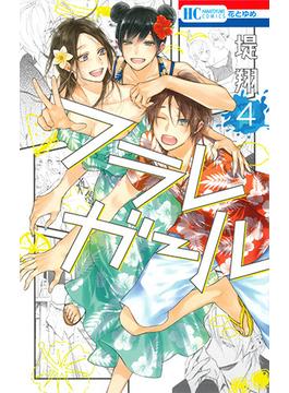 フラレガール 4 (花とゆめCOMICS)(花とゆめコミックス)