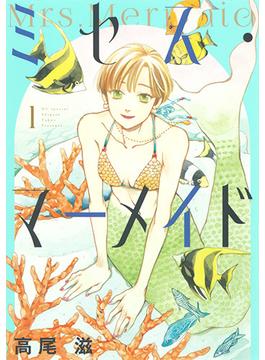 ミセス・マーメイド 1 (花とゆめCOMICSスペシャル)(花とゆめコミックス)