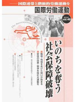 国際労働運動 国際連帯と階級的労働運動を vol.46(2019.7) いのちを奪う社会保障破壊