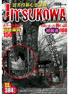 JITSUKOWA~読者投稿心霊体験~ (YK BEST)