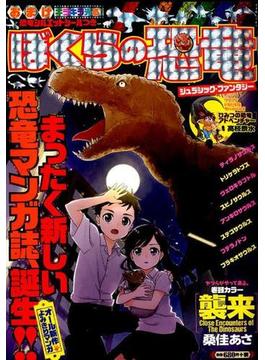ぼくらの恐竜 ジュラシック・ファンタジー (懐マン)