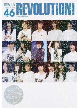 欅坂46REVOLUTION!