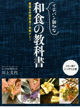 【期間限定価格】イチバン親切な 和食の教科書