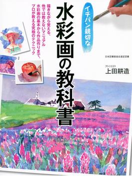 【期間限定価格】イチバン親切な水彩画の教科書