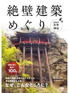 絶壁建築めぐり 日本のお寺・神社
