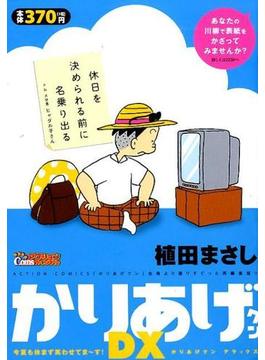 かりあげクンデラックス 今夏も休まず笑わせてま~す!(アクションコミックス)