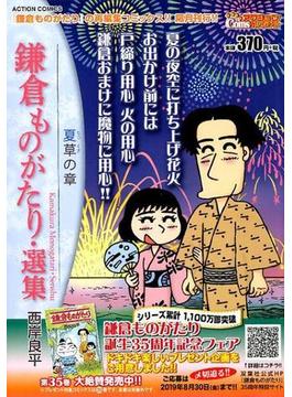 鎌倉ものがたり・選集 夏草の章(アクションコミックス)