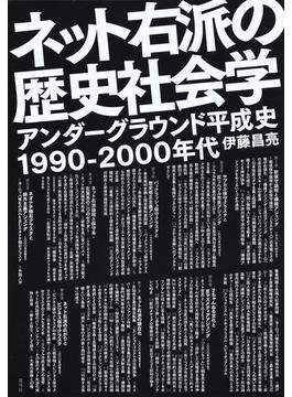 ネット右派の歴史社会学 アンダーグラウンド平成史1990−2000年代