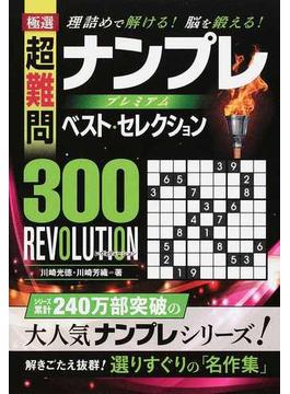 極選超難問ナンプレプレミアムベスト・セレクション300 REVOLUTION 理詰めで解ける!脳を鍛える!