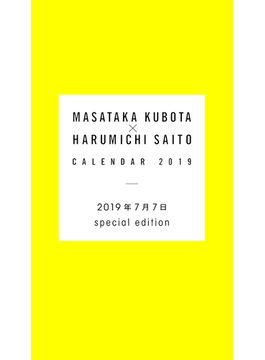 窪田正孝×写真家・齋藤陽道 カレンダー2019.7.7