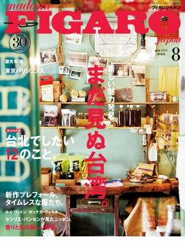 madame FIGARO japon (フィガロ ジャポン) 2019年 8月号(madame FIGARO japon)